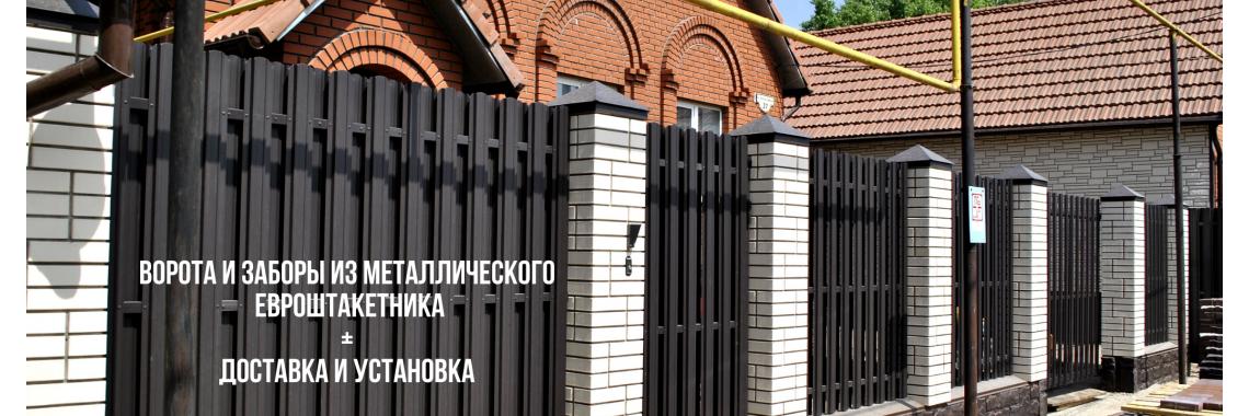 Ворота распашные из металлического штакетника