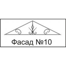 Фасады козырьков № 10