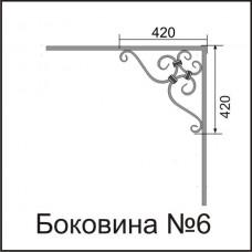 Боковины козырьков № 6
