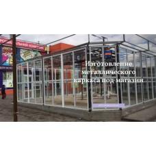 Магазин из ЛСТК